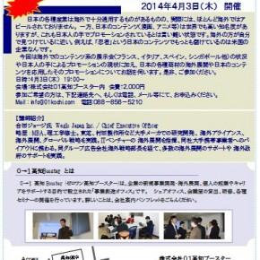 日本コンテンツ