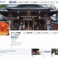40000 like!