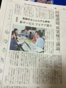 高知新聞2014年9月5日付