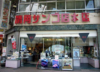 清岡サンゴ店